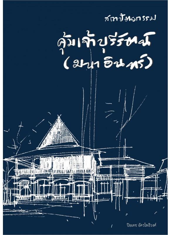 สถาปัตยกรรมคุ้มเจ้าบุรีรัตน์ (มหาอินทร์)