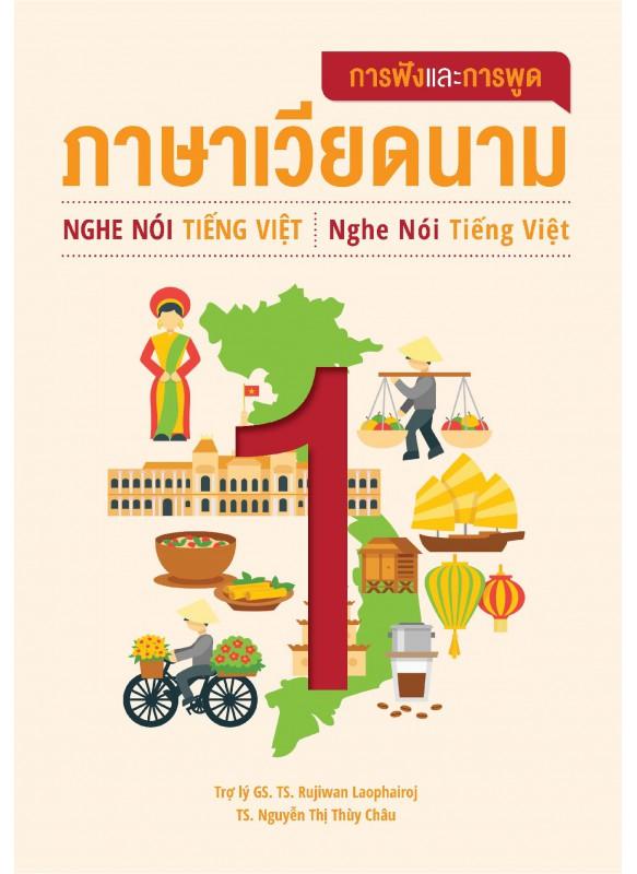 การฟังและการพูดภาษาเวียดนาม