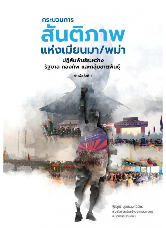 กระบวนการสันติภาพแห่งเมียนมา/พม่า