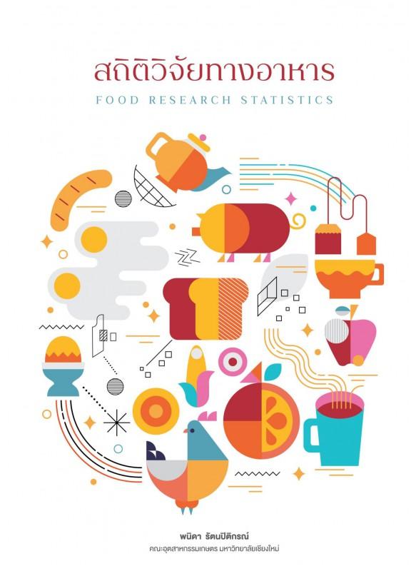 สถิติวิจัยทางอาหาร FOOD RESEARCH STATISTICS