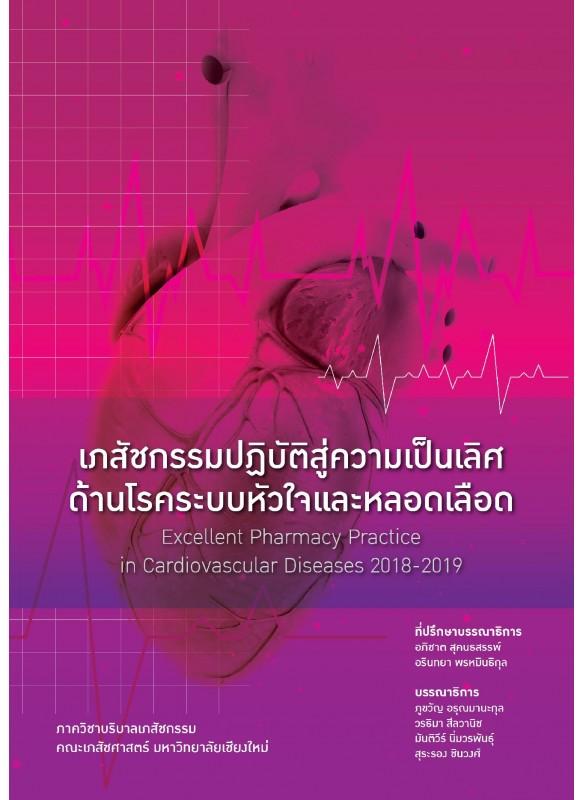 เภสัชกรรมปฏิบัติสู่ความเป็นเลิศด้านโรคระบบหัวใจและหลอดเลือด ฉบับปรับปรุง 2561-2562