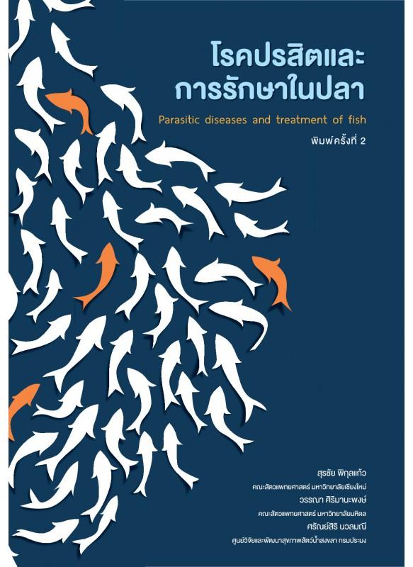 โรคปรสิตและ การรักษาในปลา