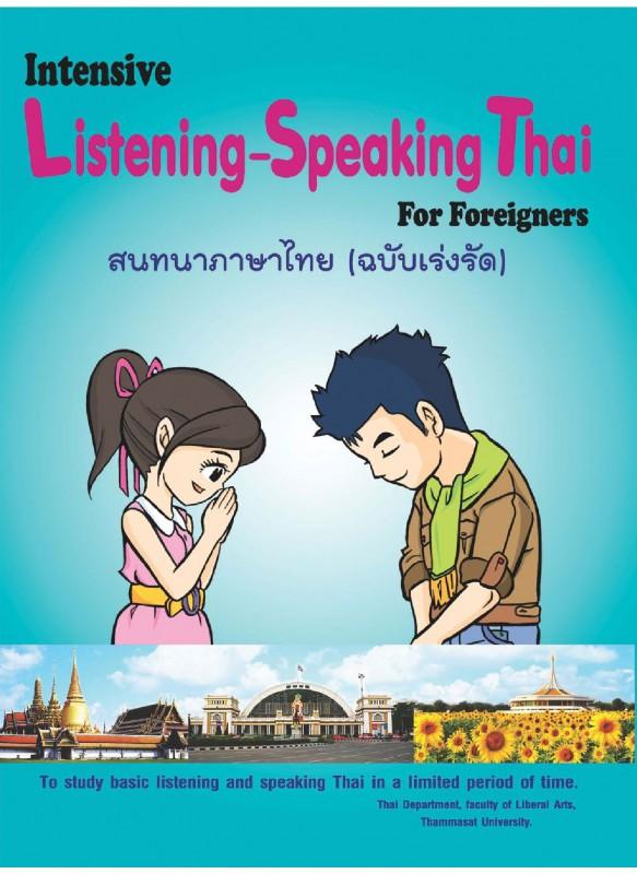 สนทนาภาษาไทย ฉบับเร่งรัด