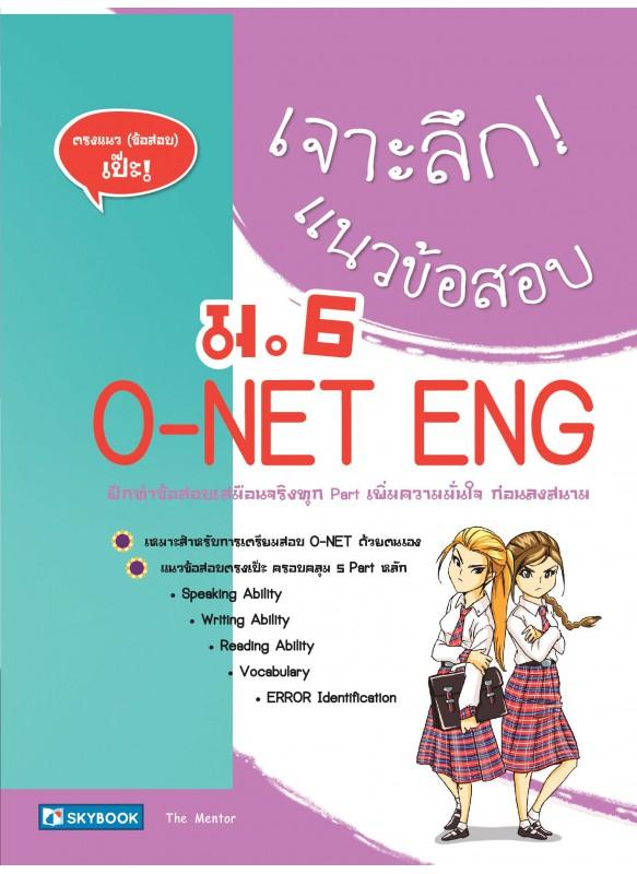 เจาะลึก แนวข้อสอบ ม.6 O-NET ENG