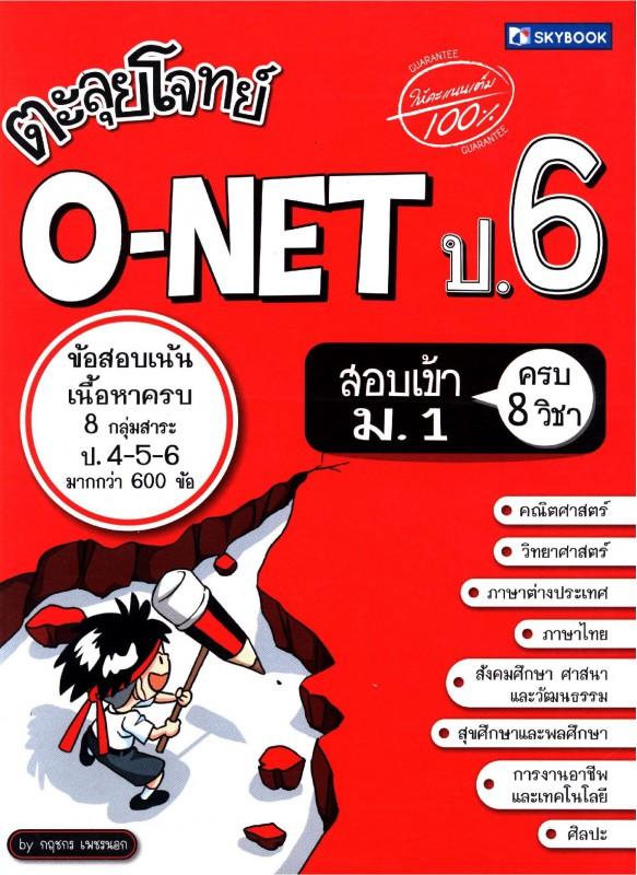 ตะลุยโจทย์ O-NET ป.6 สอบเข้า ม.1 ครบ 8 วิชา