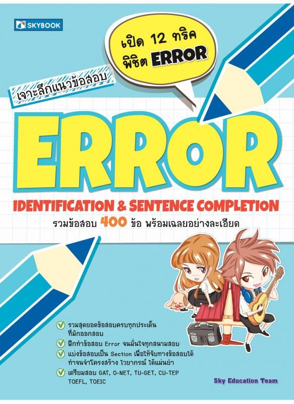 เจาะลึกแนวข้อสอบ ERROR
