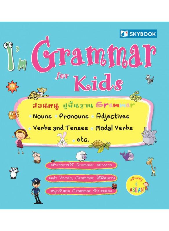I m Grammar for Kids สอนหนูปูพื้นฐาน Grammar