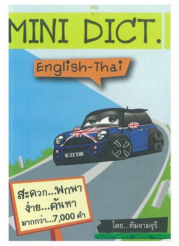 MINI DICT English Thai