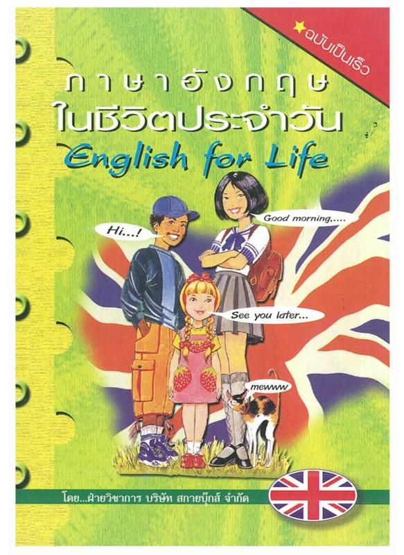ภาษาอังกฤษในชีวิตประจำวัน English for life