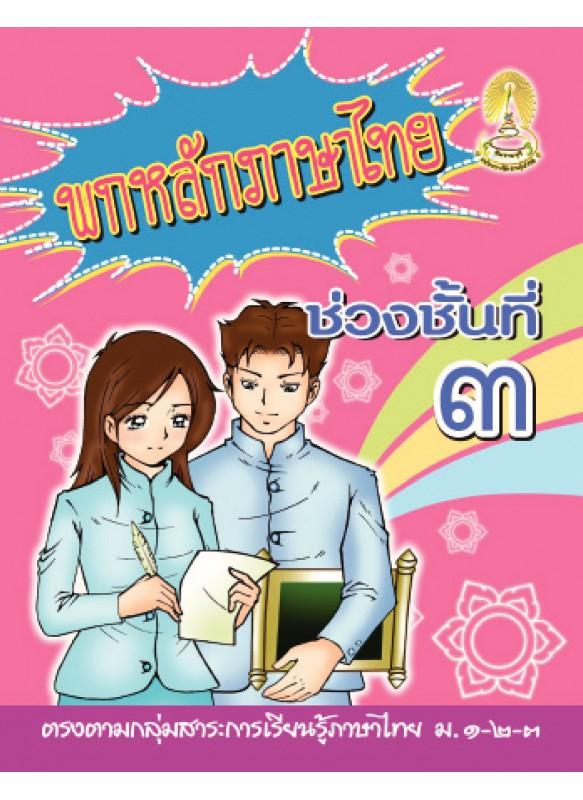 พกหลักภาษาไทยช่วงชั้นที่ 3