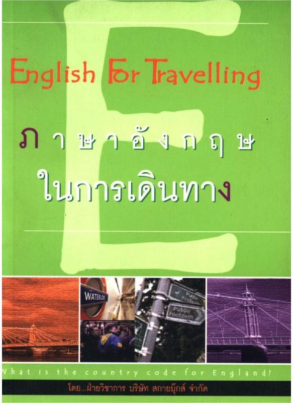 English for Travelling ภาษาอังกฤษในการเดินทาง