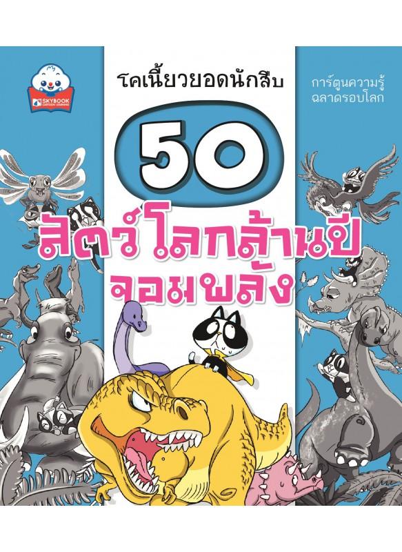 โคเนี้ยวยอดนักสืบ 50 สัตว์โลกล้านปีจอมพลัง