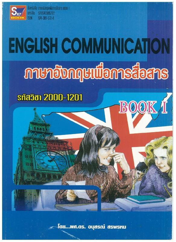 English Communication ภาษาอังกฤษเพื่อการสื่อสาร BOOK 1