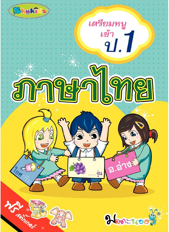 เตรียมหนูเข้า ป.1 ภาษาไทย