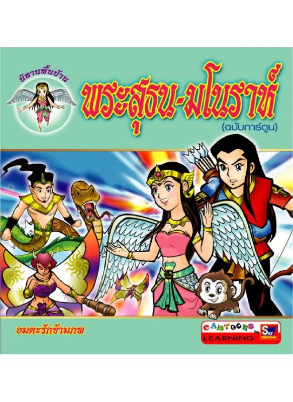 พระสุธน-มโนราห์ ฉบับการ์ตูน
