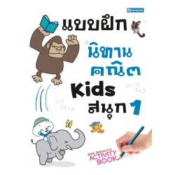 แบบฝึกนิทานคณิต Kids สนุก เล่ม 1