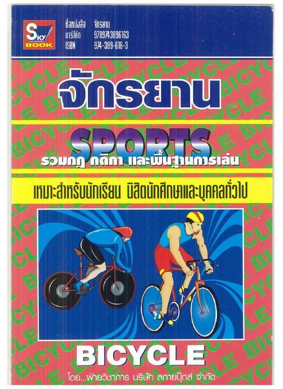 จักรยาน BICYCLE