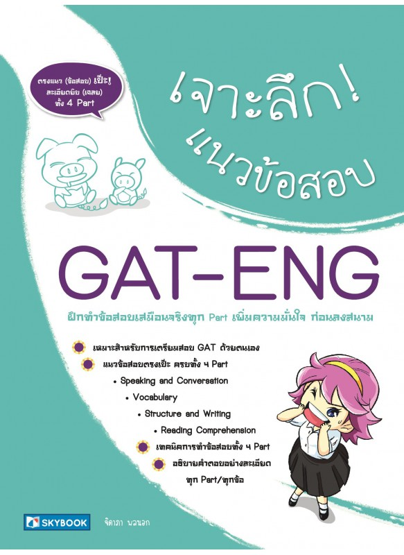 เจาะลึก แนวข้อสอบ GAT-ENG