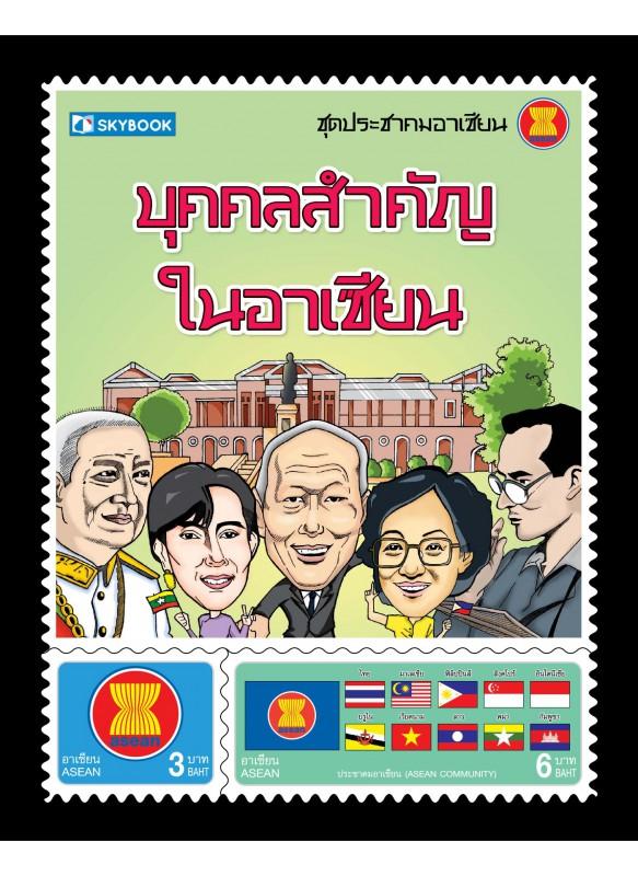 ชุดประชาคมอาเซียน บุคคลสำคัญในอาเซียน