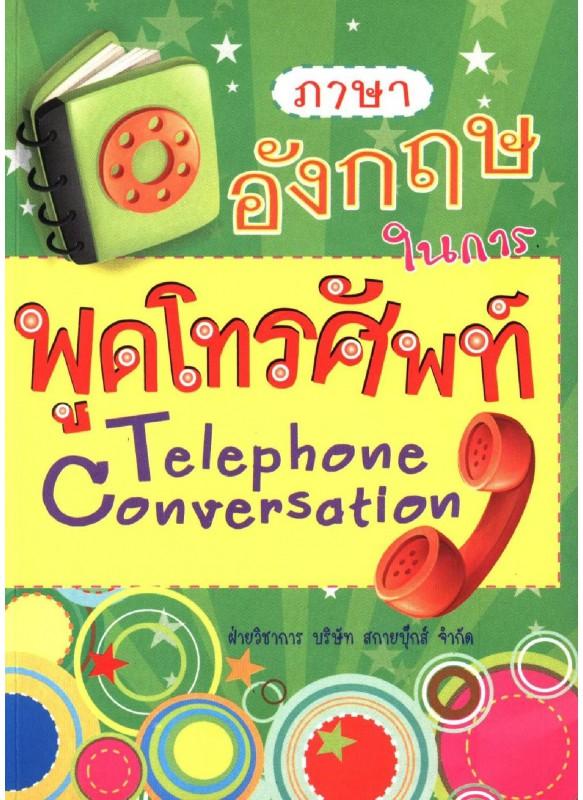 ภาษาอังกฤษในการ พูดโทรศัพท์ Telephone Conversation