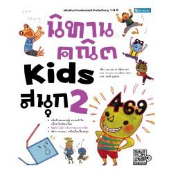 นิทานคณิต Kids สนุก เล่ม 2