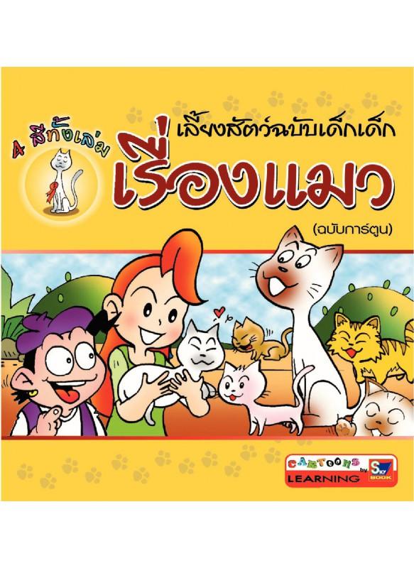 เลี้ยงสัตว์ฉบับเด็กเด็ก เรื่องแมว ฉบับการ์ตูน 4 สี