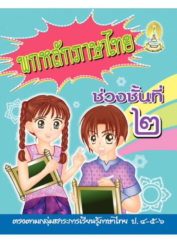 รวมพกหลักภาษาไทยช่วงชั้นที่ 2