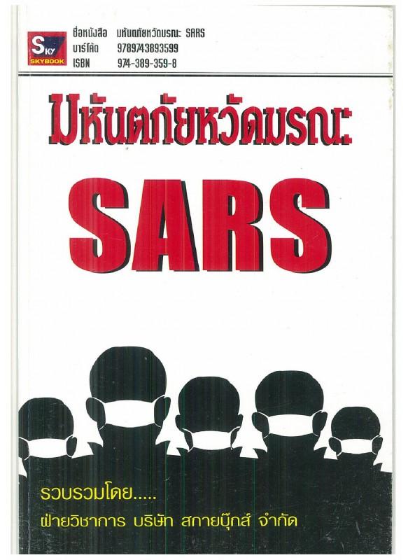 มหันตภัยหวัดมรณะ SARS