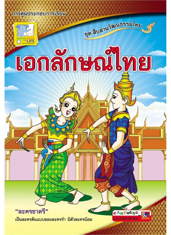 ชุดสืบสานวัฒนธรรมไทย เอกลักษณ์ไทย