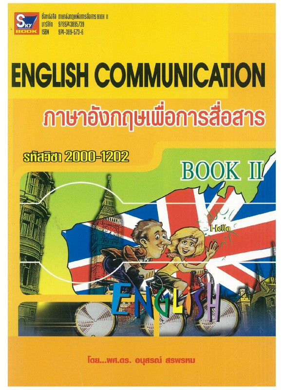 English Communication ภาษาอังกฤษเพื่อการสื่อสาร BOOK 2