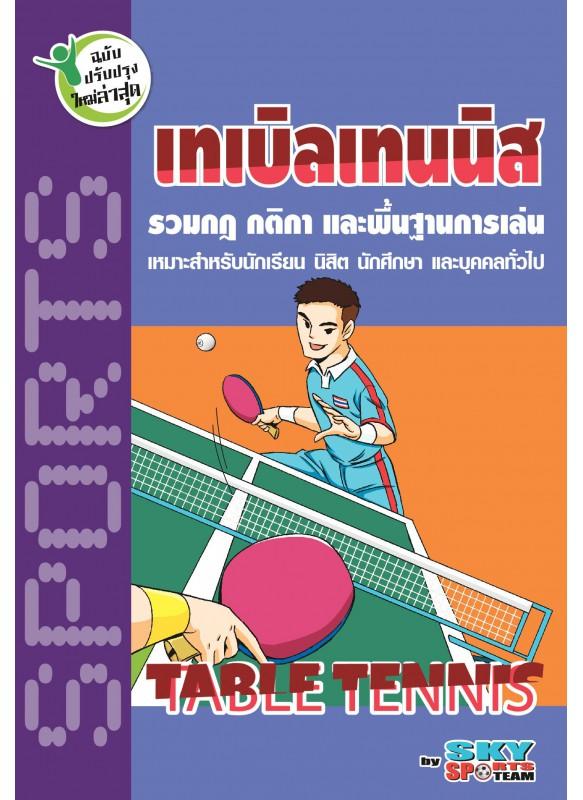 เทเบิลเทนนิส TABLE TENNIS