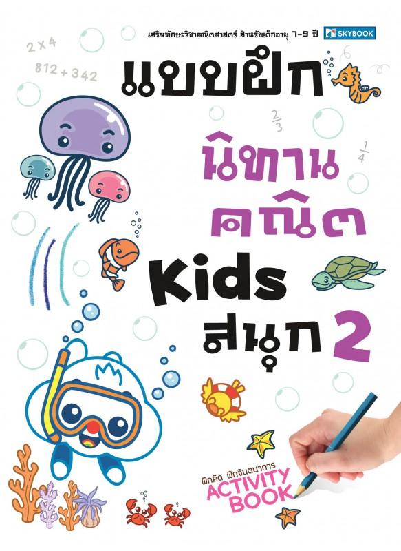 แบบฝึกนิทานคณิต Kids สนุก เล่ม 2