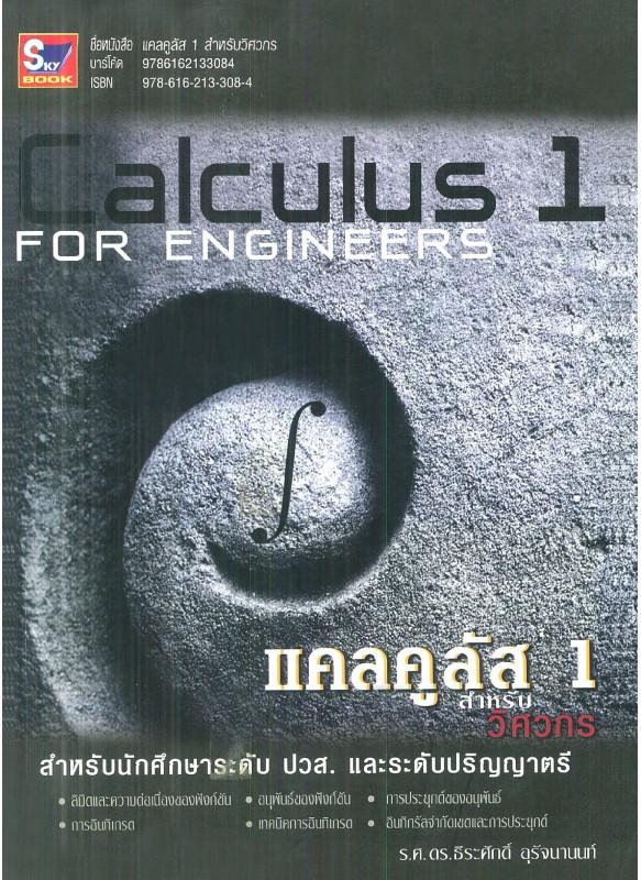 แคลคูลัส 1 สำหรับวิศวกร