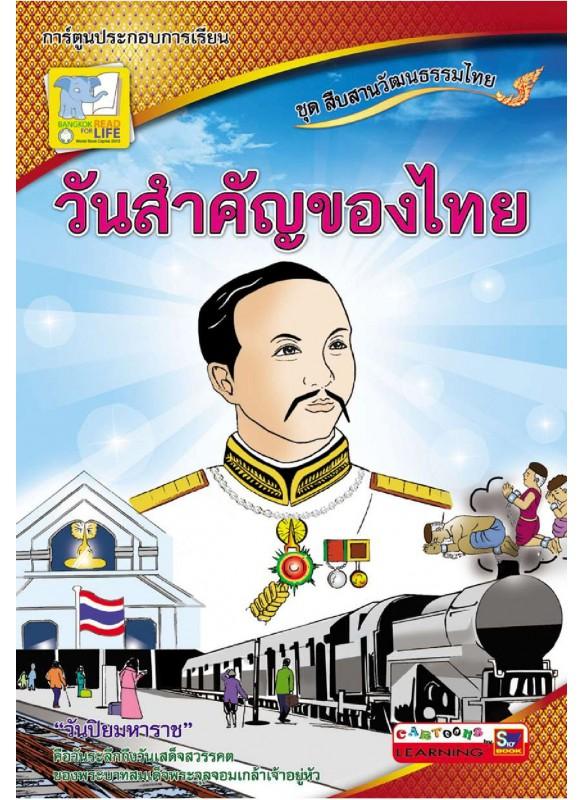 วันสำคัญของไทย