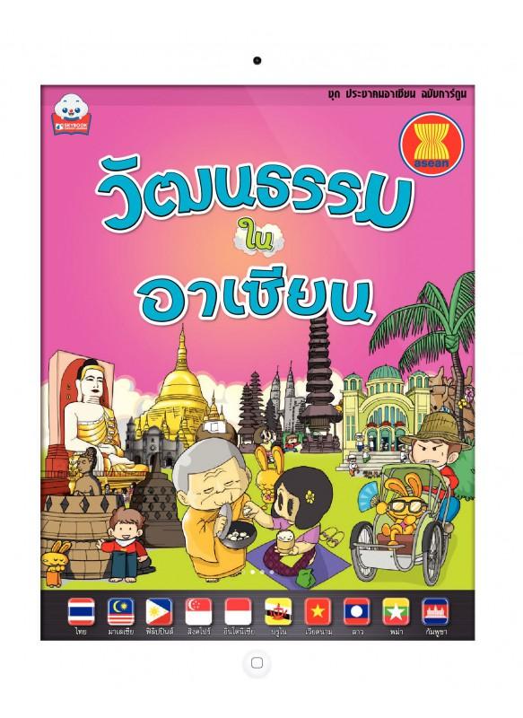 วัฒนธรรมในอาเซียน