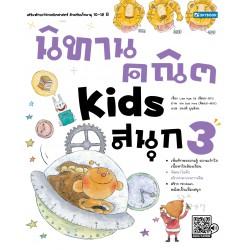 นิทานคณิต Kids สนุก เล่ม 3
