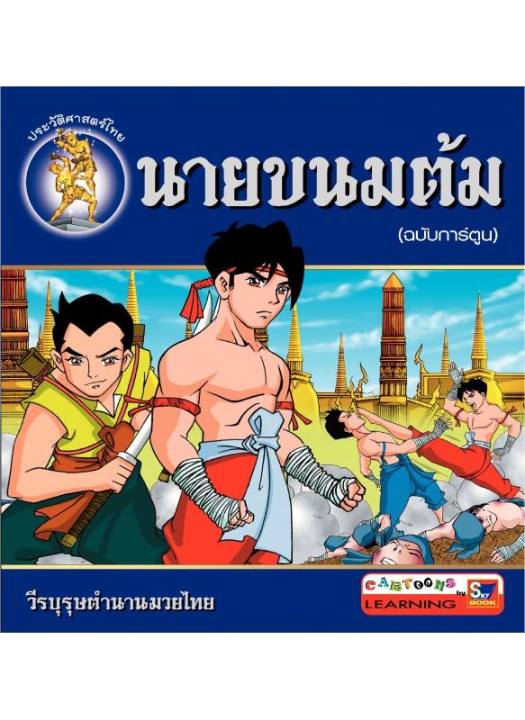 นายขนมต้ม ฉบับการ์ตูน วีรบุรุษตำนานมวยไทย