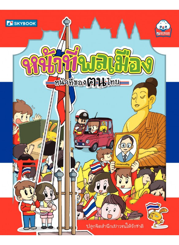 หน้าที่พลเมือง หน้าที่ของคนไทย