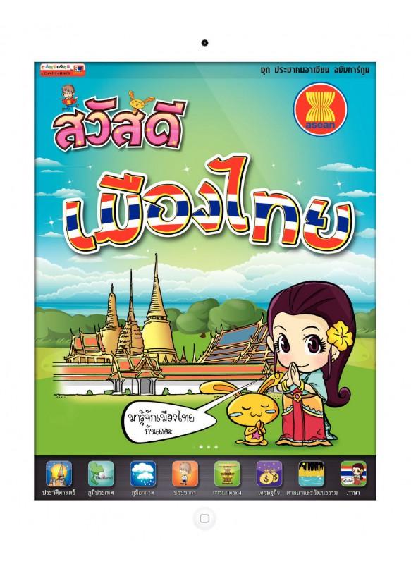 สวัสดี เมืองไทย