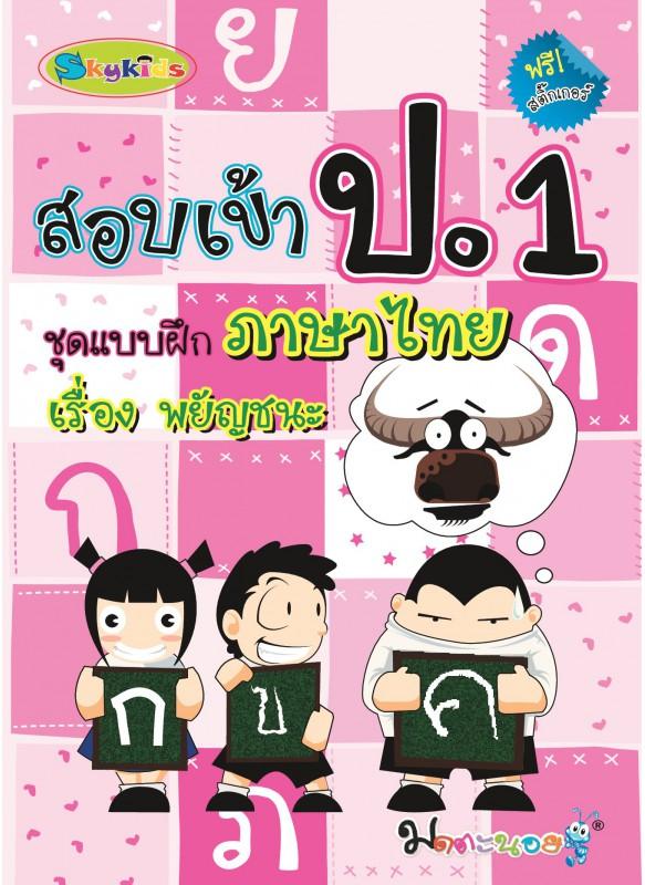สอบเข้า ป.1 ชุดแบบฝึกภาษาไทยเรื่องพยัญชนะ