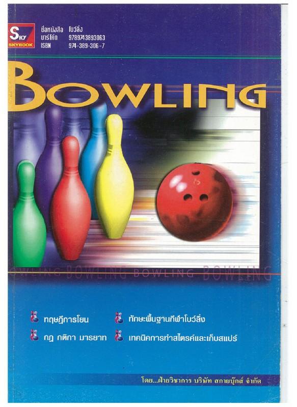 Bowling โบว์ลิ่ง