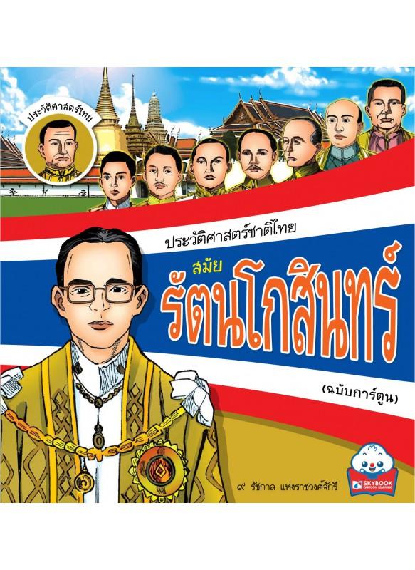 ประวัติศาสตร์ชาติไทย สมัยรัตนโกสินทร์ ฉบับการ์ตูน