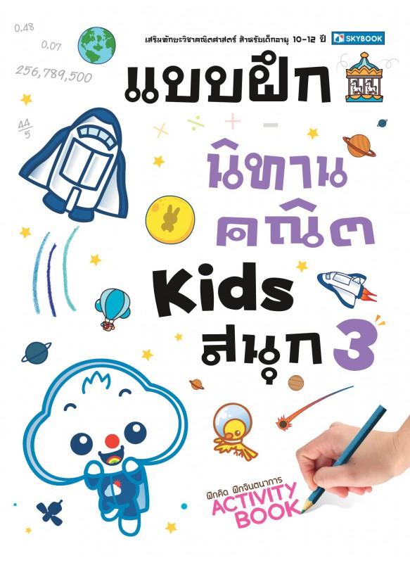 แบบฝึกนิทานคณิต Kids สนุก เล่ม 3