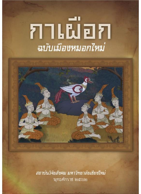 กาเผือกฉบับเมืองหมอกใหม่ จศ1201