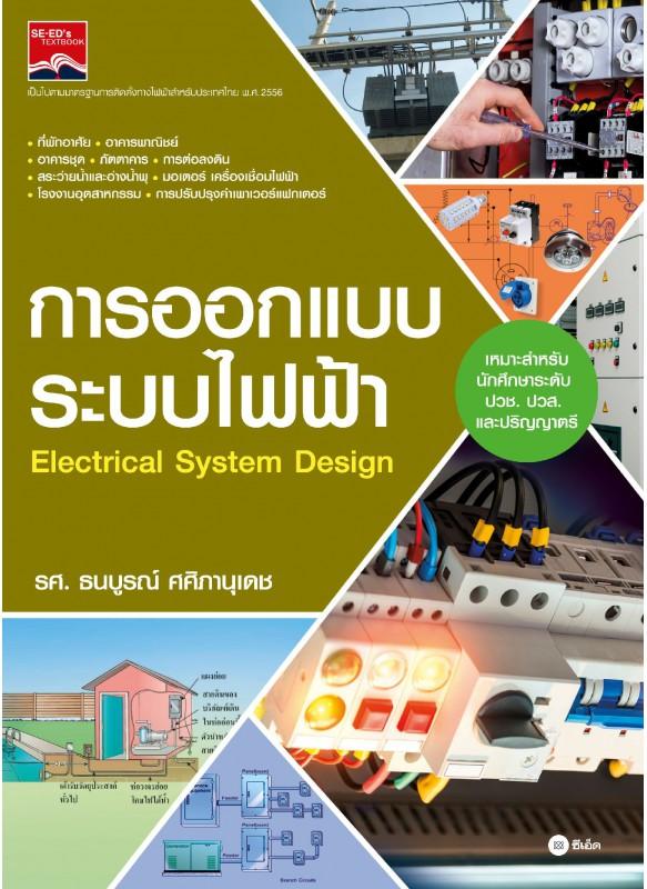 การออกแบบระบบไฟฟ้า