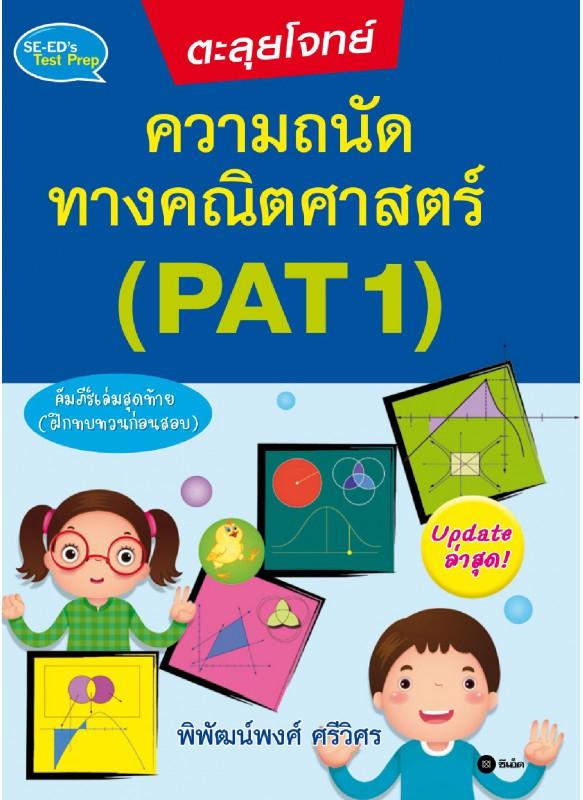 ตะลุยโจทย์ความถนัดทางคณิตศาสตร์ (PAT 1)