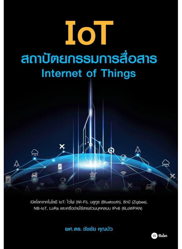 IoT สถาปัตยกรรมการสื่อสาร : Internet of Things