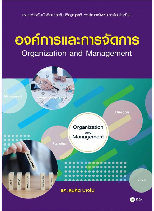 องค์การและการจัดการ
