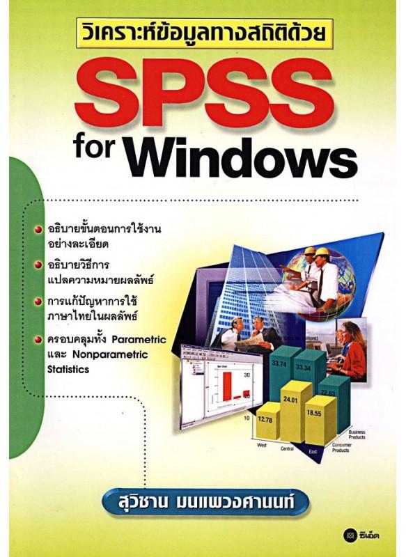 วิเคราะห์ข้อมูลทางสถิติด้วย SPSS for Windows ทุกเวอร์ชัน