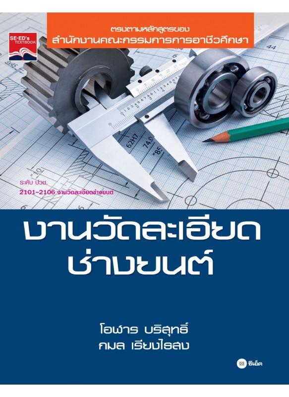 งานวัดละเอียดช่างยนต์ รหัสวิชา 2101-2106